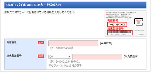 OCNモバイルONE申込ページ