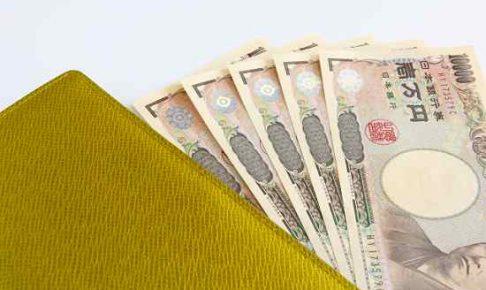お金の貯まる財布