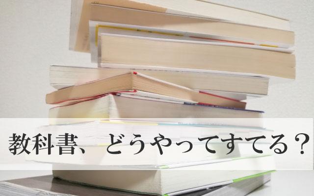 教科書、どうやって捨てる?